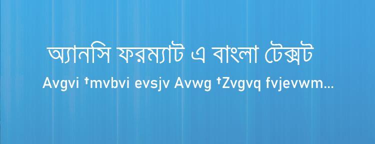 ANSI To Unicode Bangla Convert