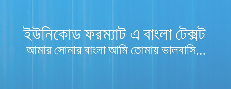 Unicode To ANSI Bangla Convert